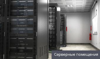 Мониторинг температуры в серверной комнате